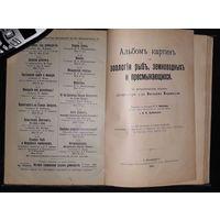 Альбом картин по зоологии рыб, земноводных и пресмыкающихся 1901