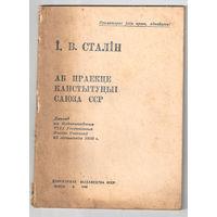 И.В. Сталин 1936 г. О проекте конституции СССР на белорусском языке
