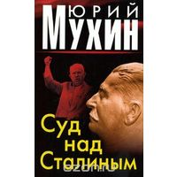 Юрий Мухин. Суд над Сталиным