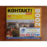 """Диск """"Контакт! Минск 2008"""" (бонус при покупке любого моего диска)"""