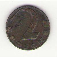 Австрия 2 гроша 1925 год