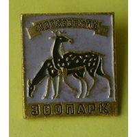 Московский зоопарк. 539.