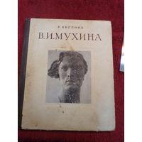 Р. Аболина. В.И. Мухина., 1954 г.