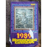 Молодежный календарь на 1989 год.