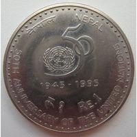 Непал 1 рупия 1995 г. 50 лет ООН. Большая