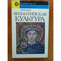 З. В. Удальцова. Византийская культура.