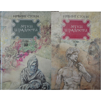Стоун Ирвинг. Муки и радости. 2 тома