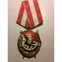 Орден Боевого Красного знамени копия