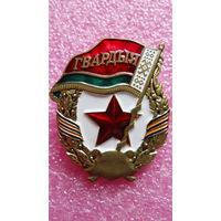 ГВАРДИЯ -вооружённые силы- БЕЛАРУСЬ -*-латунь/эмаль/винт-