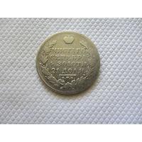 1 рубль 1825 г. СПБ П.Д.