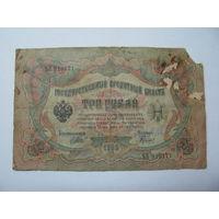 3 рубля 1905 года.ЪО 919171