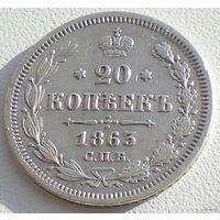 Россия, 20 копеек 1863 года, СПБ АБ