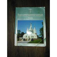 Православный церковный календарь 2008 год