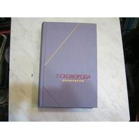 Философское наследие.Г.Сковорода сочинения в двух томах цена за том.