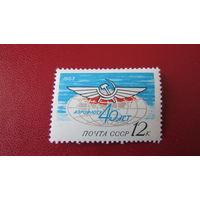 СССР 1963г.  40-летие Советского Аэрофлота