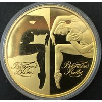 Белорусский балет. 2007 г. 200 рублей + 10 рублей, золото