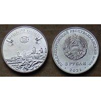 Приднестровье 3 рубля, 2021г. Бендерская крепость