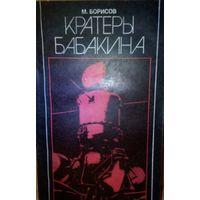 Кратеры Бабакина. М. Борисов