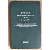 Приказ Министра обороны СССР N 105 от 22 февраля 1977 г.