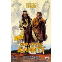 Мокасины Маниту / Der Schuh des Manitu (Михаэль Хербиг / Michael Herbig) DVD9