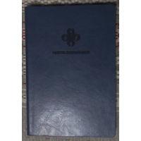 Ежедневник не датированный с логотипом