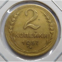 2 копейки 1957 г  (1)