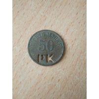 50 werth marke платежный жетон