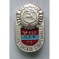 1975 г. 14 всеказахстанская спартакиада