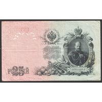 25 рублей 1909 Шипов - Овчинников ЕЭ 895790 #0019