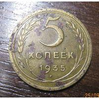 5 Копеек 1935 г.  старый герб