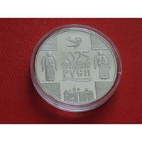 1 рубль 2013 года. 1025 лет крещения Руси.