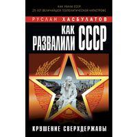 Руслан Хасбулатов. Как развалили СССР. Крушение Сверхдержавы