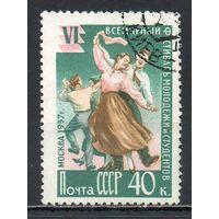 Фестиваль молодежи и студентов СССР 1957 год 1 марка