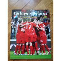 Турция - Беларусь 2013 Товарищеский Матч официальная