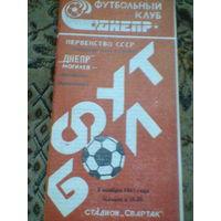 07.11.1991--Днепр Могилев--Кремень Кременчуг