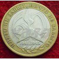 7932:  10 рублей 2005 Никто не забыт