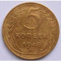 006 5 копеек 1948 года.