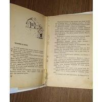 Книга Белорусские народные сказки нет обложки