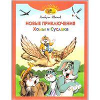 Иванов А. Новые приключения Хомы и Суслика