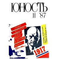 """СССР: журнал """"Юность"""". #11/1987, #3/1988, #2, #3, #4, #6, #7, #8, #9, #10, #11, #12/1909 (цена за один)"""