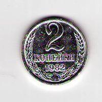 2 копейки 1982 год Белая