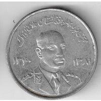 Афганистан 5 афгани 1961
