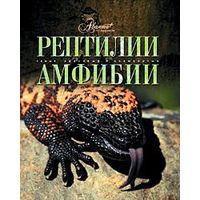 Рептилии. Амфибии. Илюстрированная энциклопедия