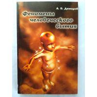 А. Б. Демидов. Феномены человеческого бытия.