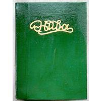 НИВА . Иллюстрированный журнал литературы. 1914 г.