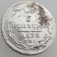 Россия, 5 копеек 1838 года, СПБ НГ, серебро 868, Биткин #391