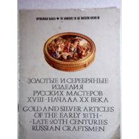 Золотые и серебряные изделия русских мастеров 18 - начала 20 века.