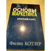 Филип Котлер Основы маркетинга. Краткий курс