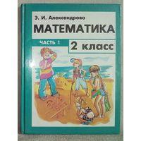 Математика. Учебник для 2-го класса часть 1 Э.И. Александрова