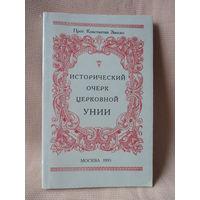 Исторический очерк церковной унии. Её происхождение и характер. К. Зноско, 1933 г.